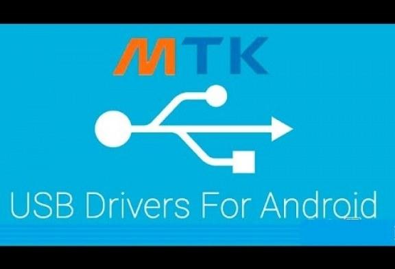 درايفر للأجهزه الكوبي ذات معالج  MTK USB drivers