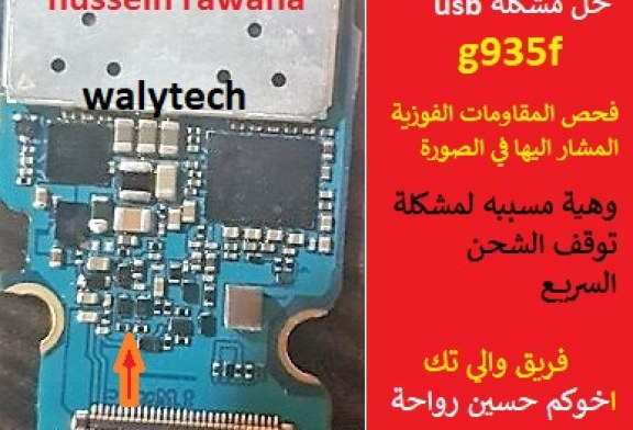 Repair malfunction fast charging and usb samsung s7edga g935f حصريا