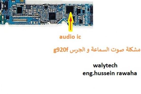 حل مشكلة صوت السماعة والجرس SAMSUNG S6 G920F